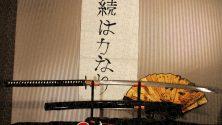 Нодачи / Нагамаки